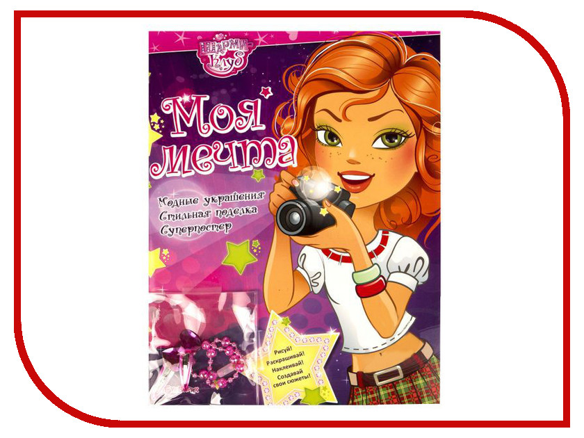 Обучающая книга Азбукварик Моя мечта 9785402002180 braun series 9 9240s wet