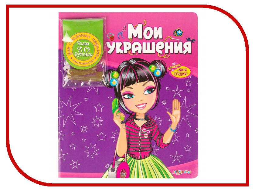 Обучающая книга Азбукварик Мои украшения 9785402009844 обучающая книга азбукварик репка 9785490001522