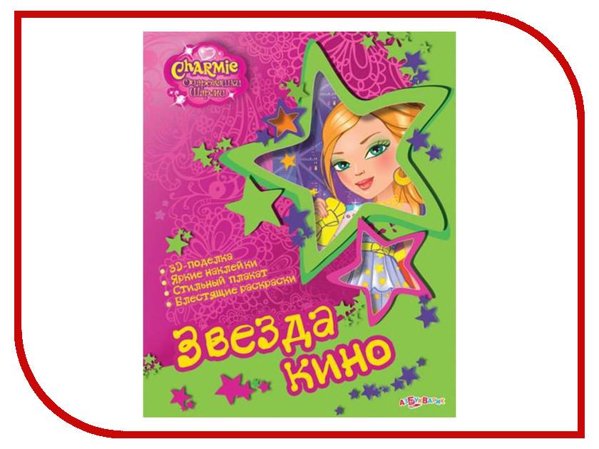 Обучающая книга Азбукварик Звезда кино 9785490000280 обучающая книга азбукварик бюро находок 9785402011755