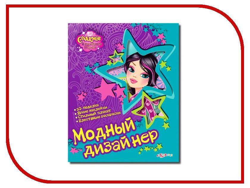 Игрушка Азбукварик Модный дизайнер 9785490000358