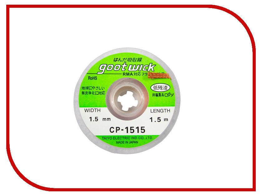 Аксессуар GOOT CP-1515 - плетенка для снятия припоя