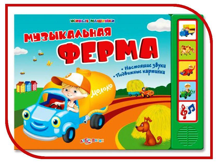 Игрушка Азбукварик Музыкальная ферма Живые машинки 978-5-402-01128-1