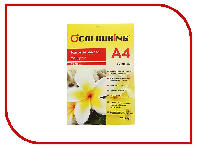 Фотобумага Colouring CG-БМ-230-А4-50<br>