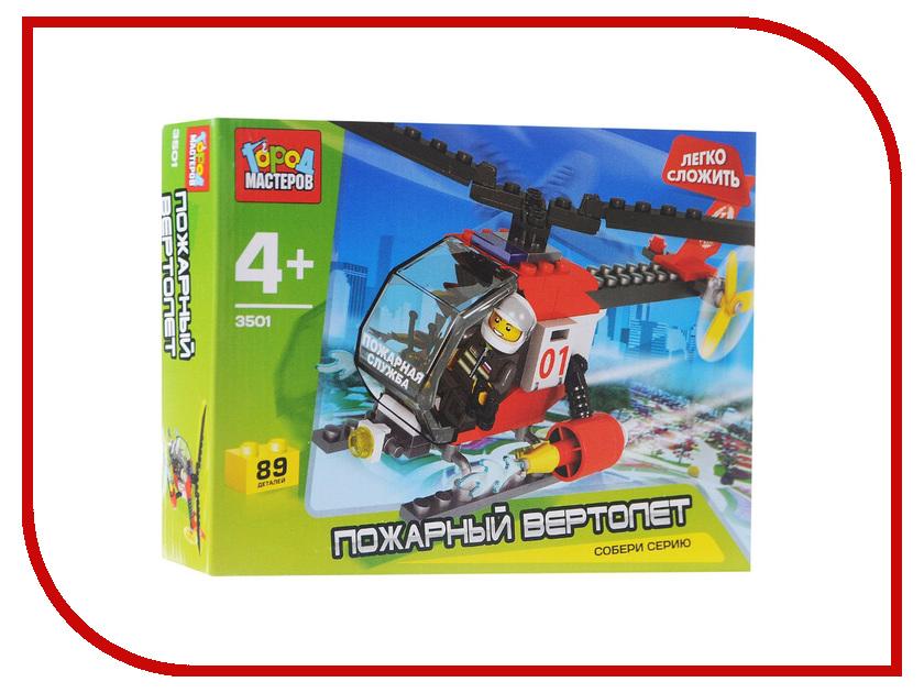 Игрушка Конструктор Город Мастеров Пожарный вертолет KK-3501-R<br>