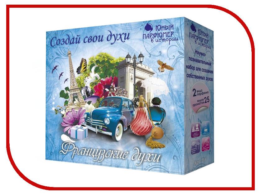 Набор для творчества Intellectico Юный парфюмер Французские духи 26561 духи pheromone 85 sexy life духи pheromone 85