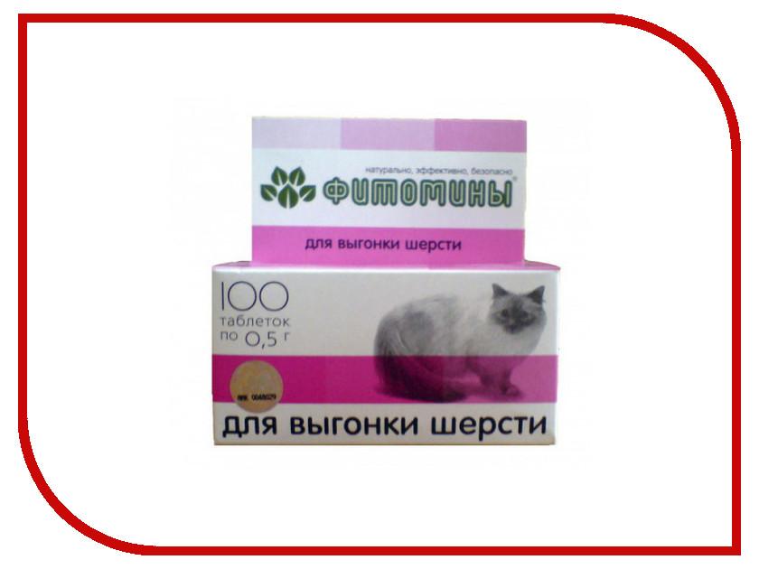 Витамины Фитомины Удаление шерсти из желудка 100 таблеток для кошек<br>