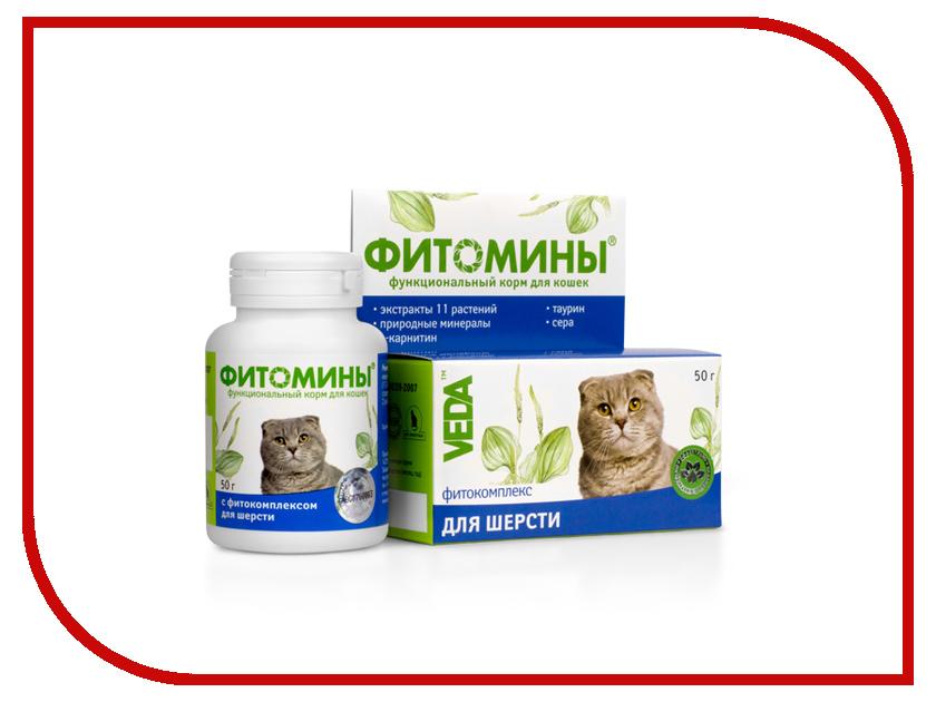 Витамины Фитомины Для шерсти 100 таблеток для кошек<br>