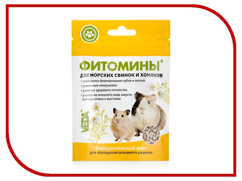 Корм Фитомины 50г для хомяков и морских свинок