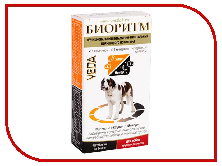 Витамины Биоритм Дополнительный функциональный витаминно-минеральный корм 24г для собак крупных размеров 5868 / 6883<br>