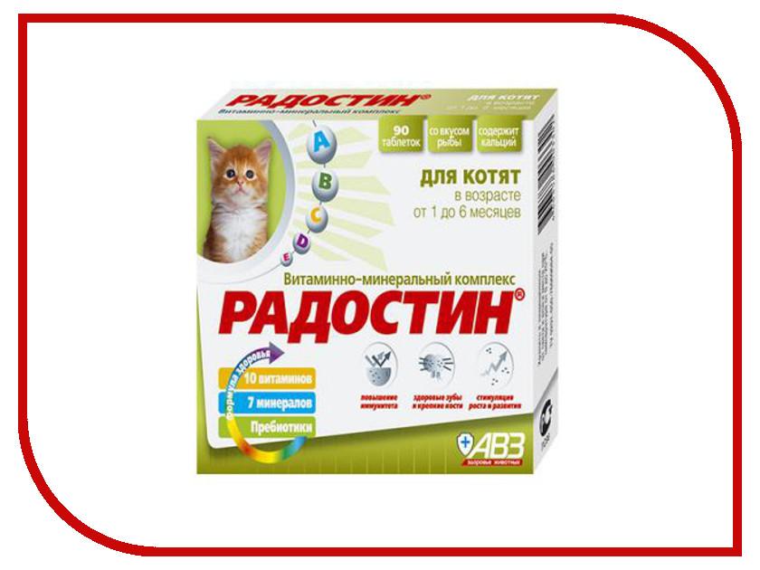 Витамины Радостин АВЗ 90 таблеток для котят 1180