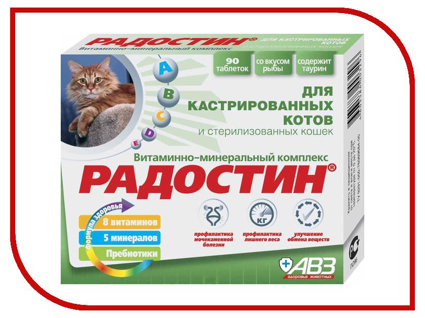 Витамины Радостин АВЗ 90 таблеток для кастрированных котов