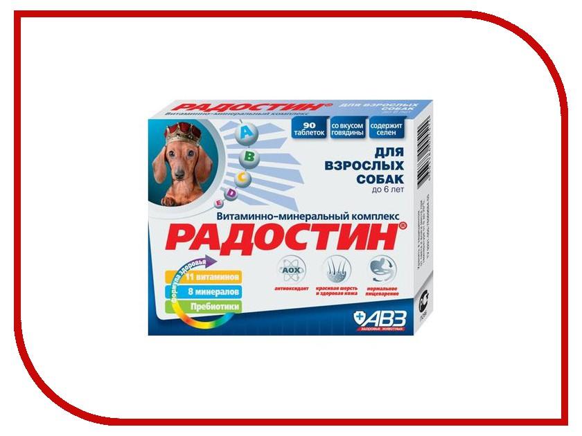 Витамины Радостин АВЗ 90 таблеток для собак до 6 лет 668