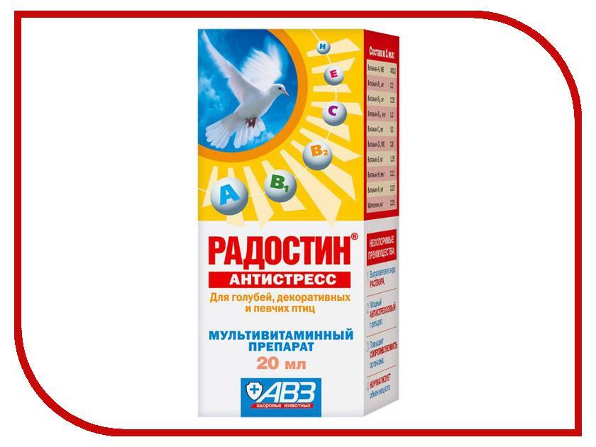 Витамины Радостин Антистресс АВЗ 20ml для птиц АВ1119