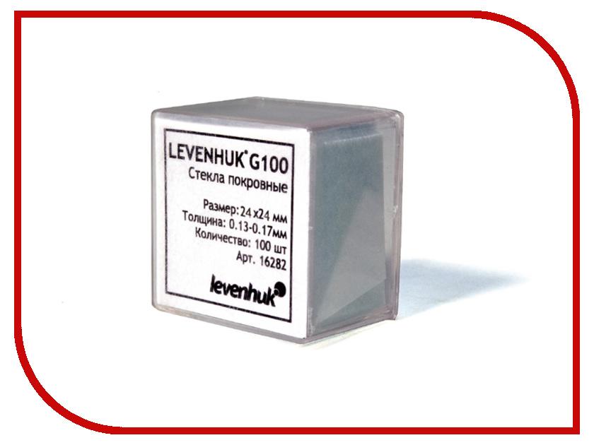 Покровные стекла Levenhuk G100 16282 светофильтр levenhuk левенгук светло зеленый 56 1 25