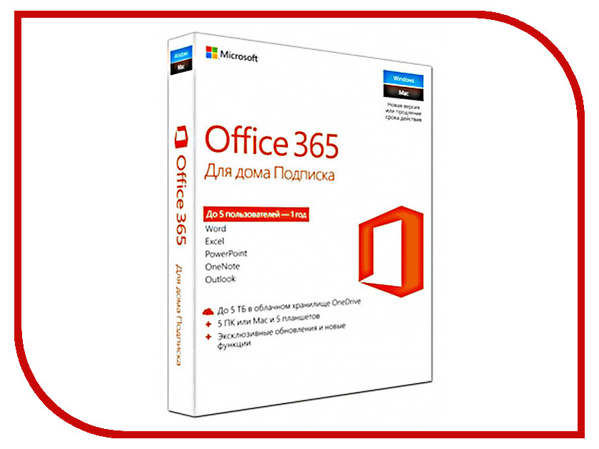 Программное обеспечение Microsoft Office 365 Home Rus BOX 6GQ-00738