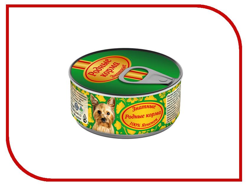 Корм Родные Корма Знатные Ягненок 100г для собак 62156 корм для собак родные корма родные корма птица с потрошками по московки 970 г упаковка из 12 шт