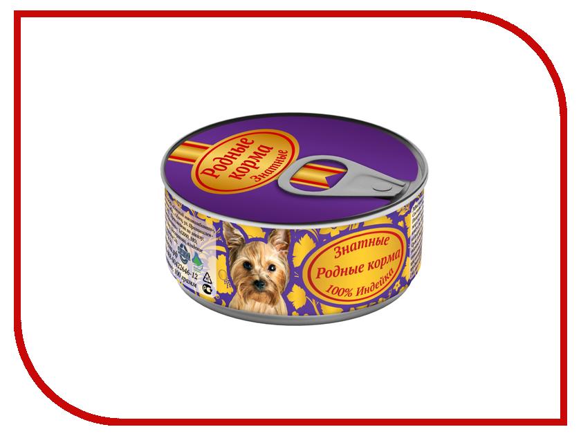 Корм Родные Корма Знатные Индейка 100г для собак 62153 корм для собак родные корма родные корма птица с потрошками по московки 970 г упаковка из 12 шт