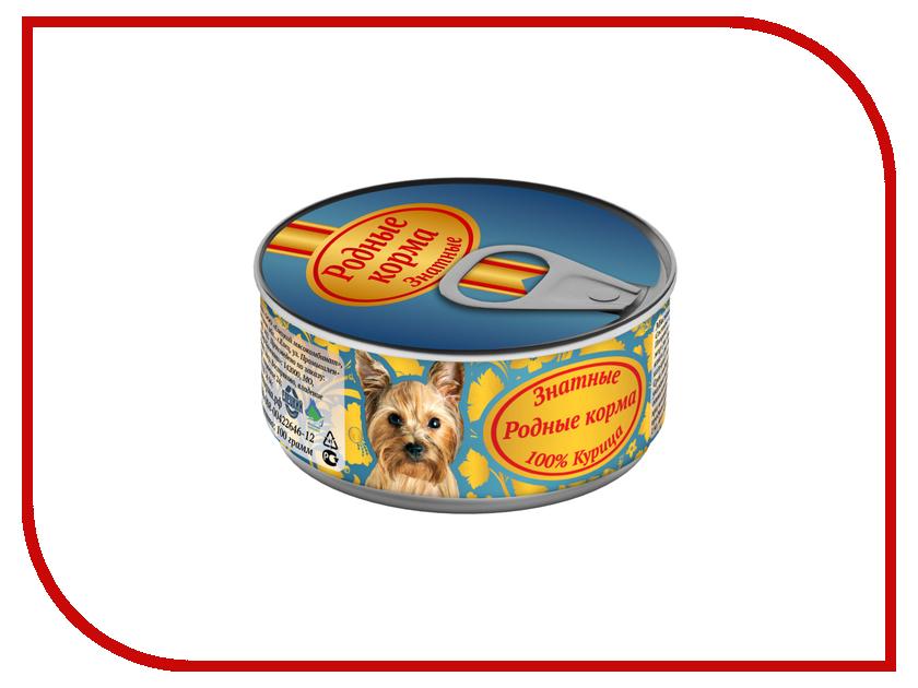 Корм Родные Корма Знатные Курица 100г для собак 62155 корм родные корма индейка по строгановски 125г для собак 60237
