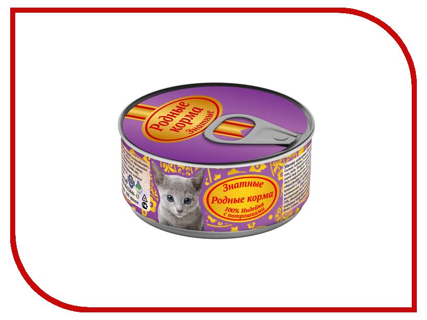 Корм Родные Корма Знатные Индейка с потрошками 100г для котят 62147  корм для собак родные корма родные корма птица с потрошками по московки 970 г упаковка из 12 шт