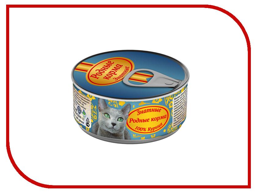 Корм Родные Корма Знатные Курица 100г для кошек 62150<br>