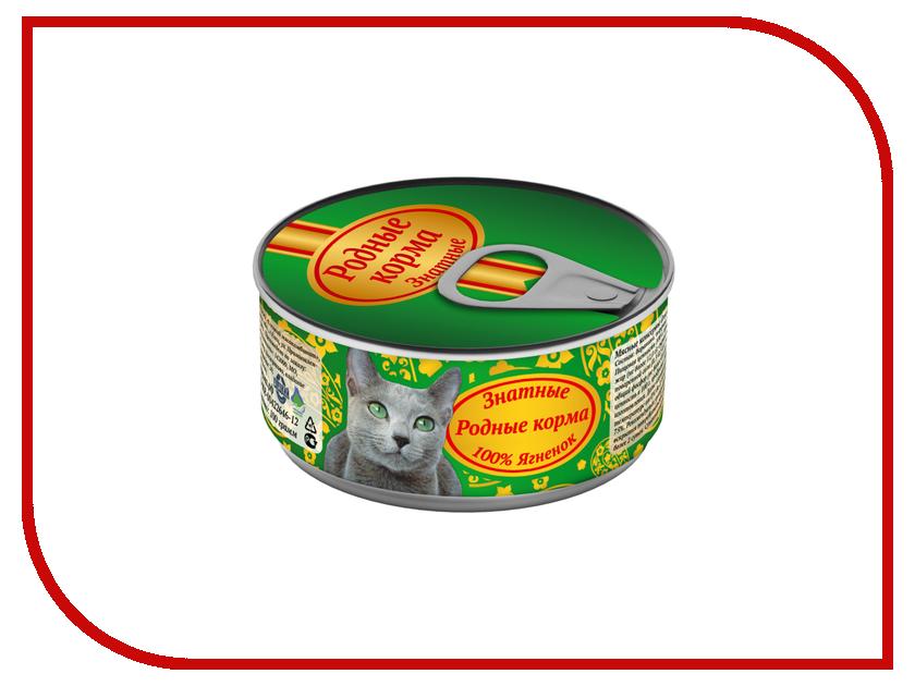 Корм Родные Корма Знатные Ягненок 100г для кошек 62151 корм родные корма индейка по строгановски 125г для собак 60237
