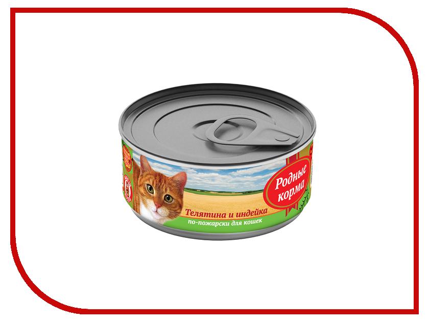 Корм Родные Корма Телятина и индейка по-пожарски 100г для кошек 61957 корм родные корма индейка по строгановски 125г для собак 60237