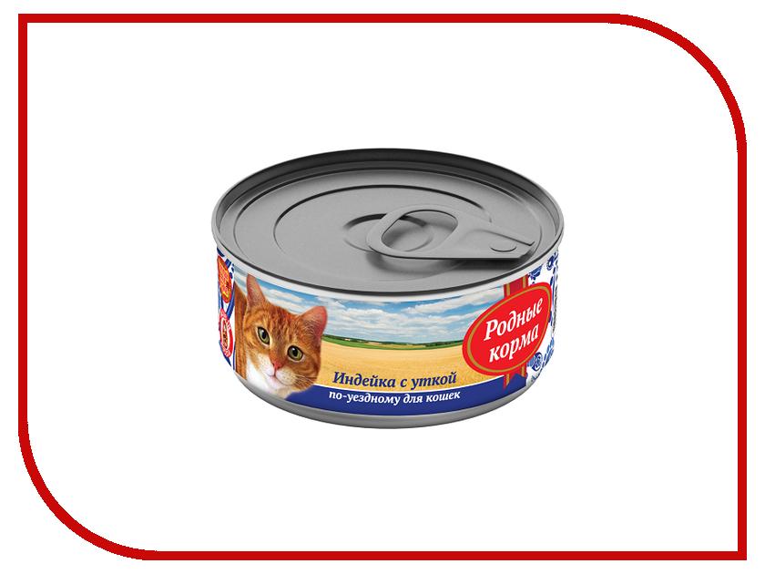 Корм Родные Корма Индейка с уткой по-уездному 100г для кошек 61959 корм родные корма индейка по строгановски 125г для собак 60237