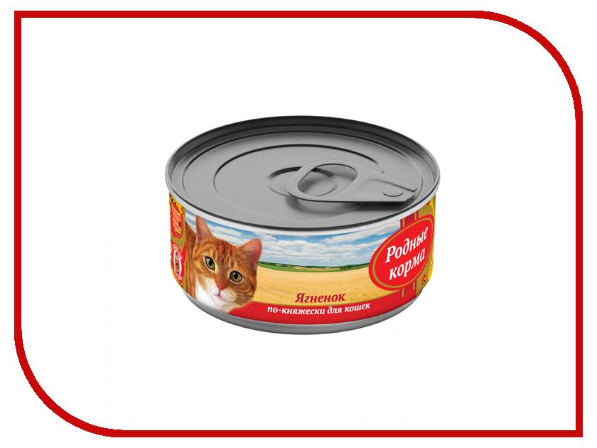 Корм Родные Корма Ягненок по-княжески 100г для кошек 61960 корм родные корма индейка по строгановски 125г для собак 60237