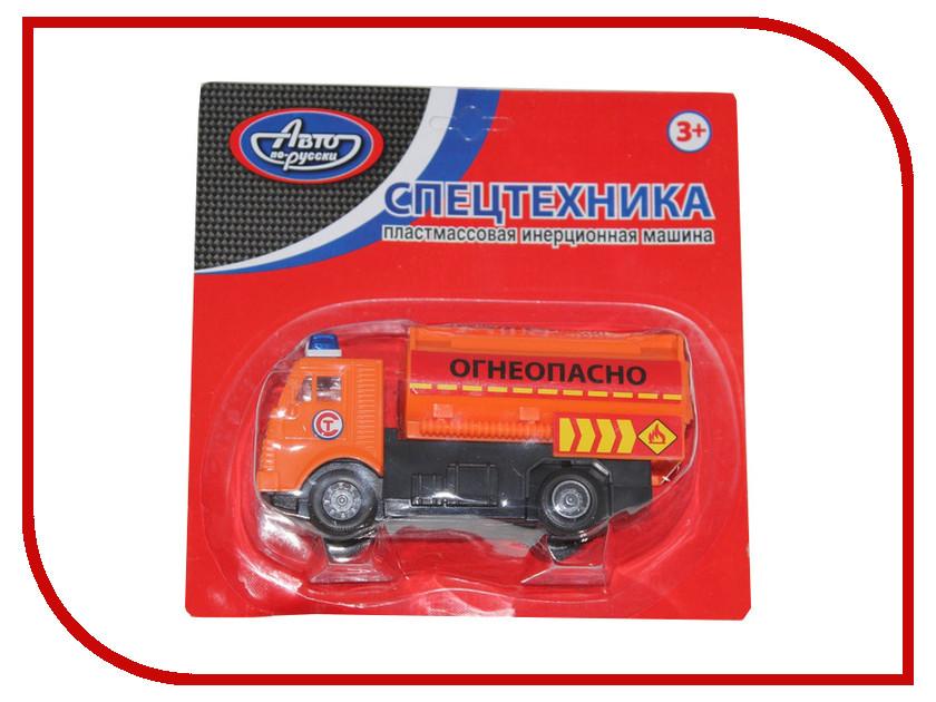 Игрушка Авто по-Русски Автоцистерна 30406АПР