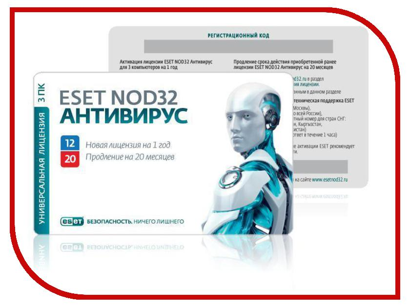 Программное обеспечение ESET NOD32 NOD32-ENA-1220-CARD3-1-1 по eset nod32 nod32 mobile security 3 устройства 1 год base box nod32 enm2 ns box 1 1