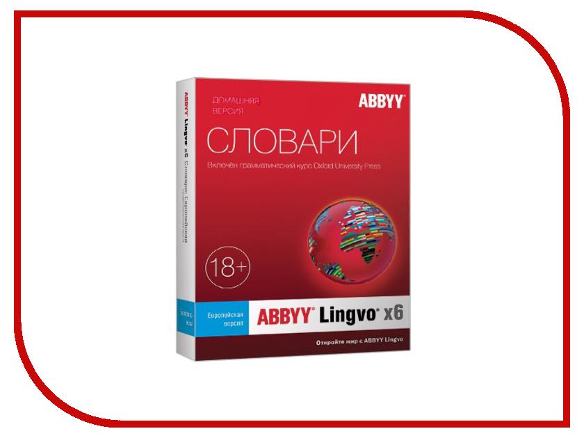 Программное обеспечение ABBYY Lingvo x6 9 языков Домашняя версия Full BOX AL16-03SBU001-0100<br>