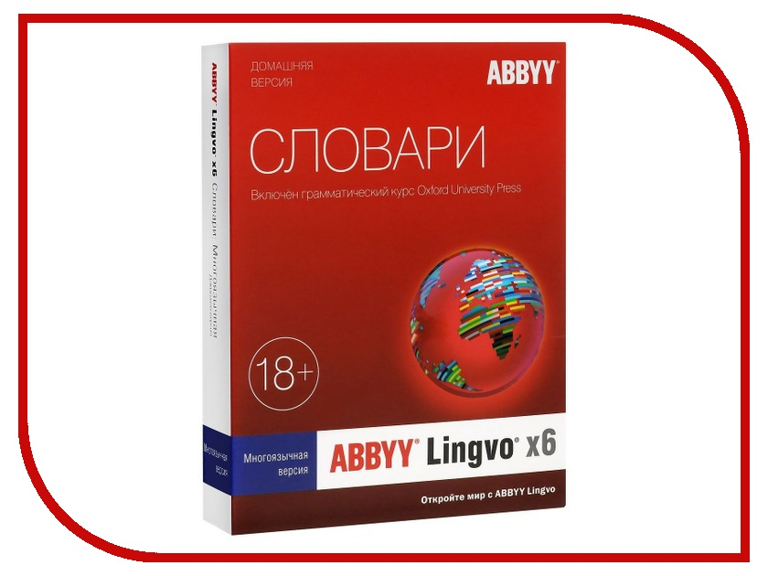 Программное обеспечение ABBYY Lingvo x6 Многоязычная Домашняя версия Full BOX AL16-05SBU001-0100