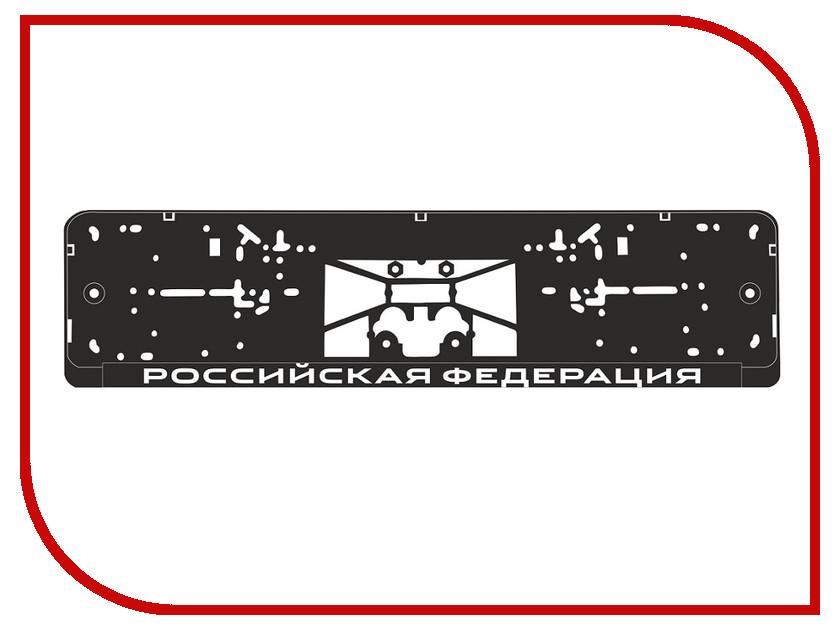 Аксессуар AVS RN-07 Российская Федерация A78110S - рамка под номерной знак<br>