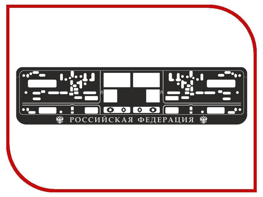 Аксессуар AVS RN-11 Российская Федерация A78114S - рамка под номерной знак<br>