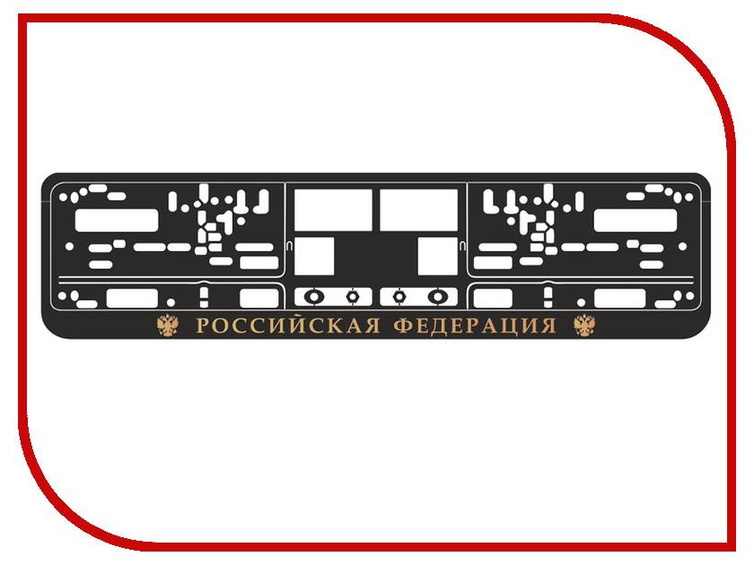 Аксессуар AVS RN-10 Российская Федерация Black-Gold A78113S - рамка под номерной знак