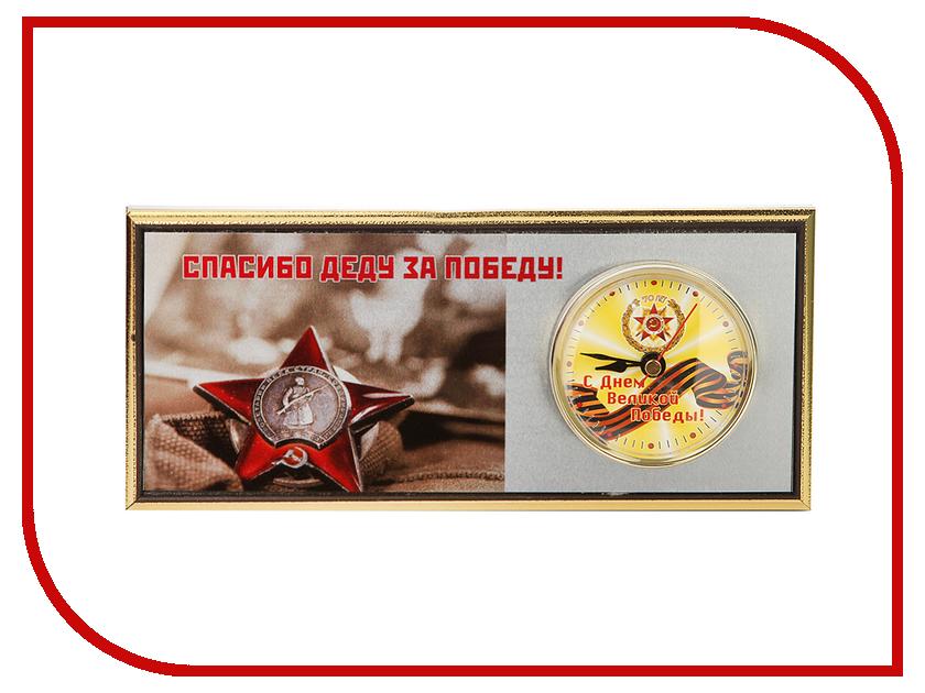 Часы настольные Восток-Дизайн A6 Спасибо деду за Победу