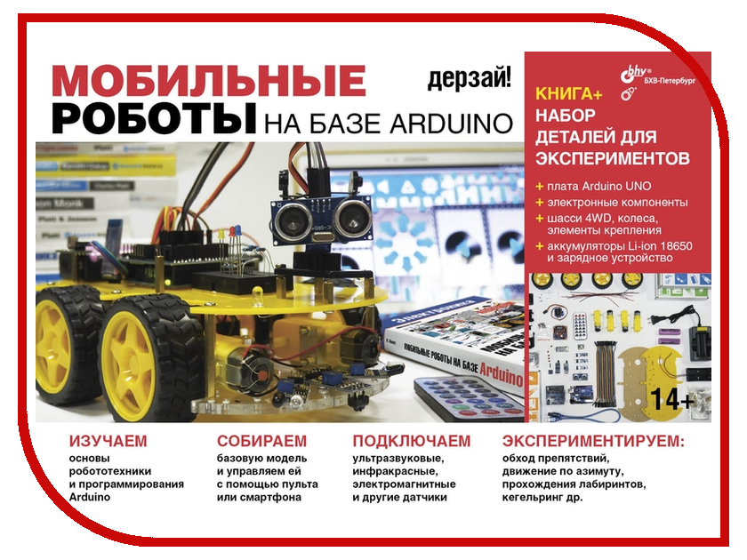 Конструктор ARDUINO Дерзай! Наборы по электронике. Мобильные роботы + книга 978-5-9775-3774-2 one channel 24v relay module for arduino works with official arduino boards