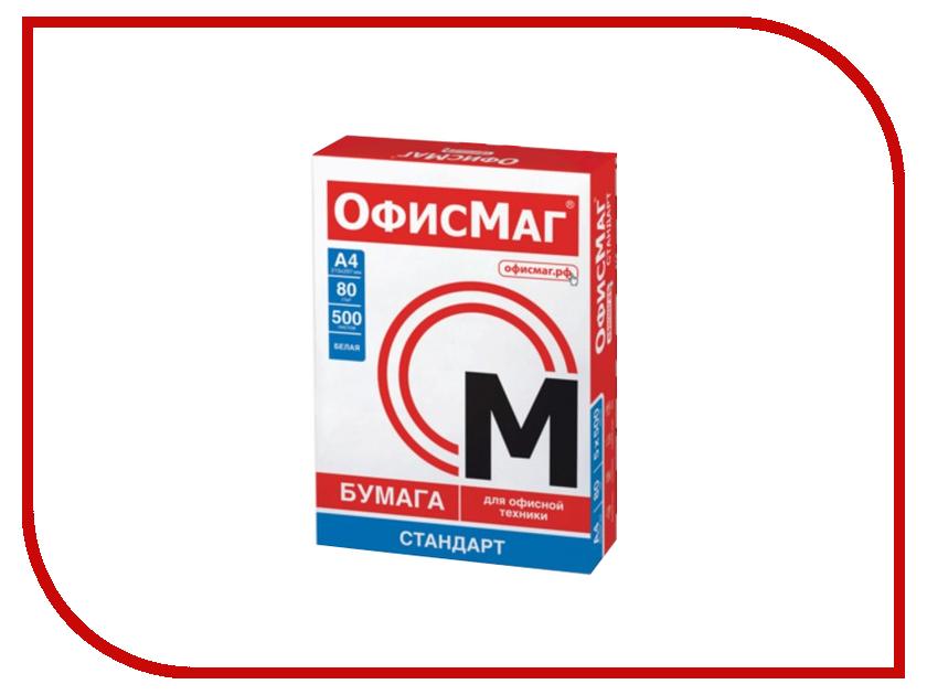 Бумага ОФИСМАГ Стандарт A4 80g/m2 класс C+ 500 листов<br>