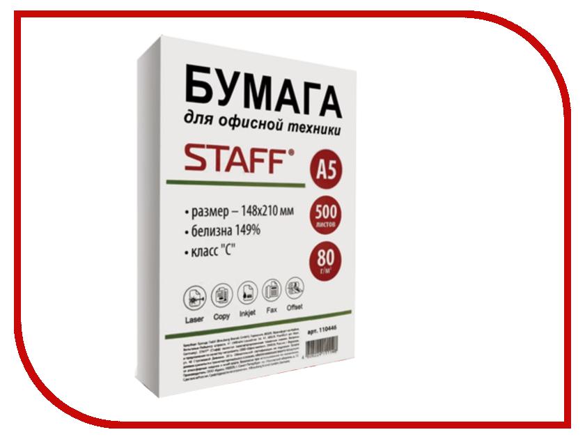 Бумага STAFF A5 класс C 80г/м2 500 листов 110446