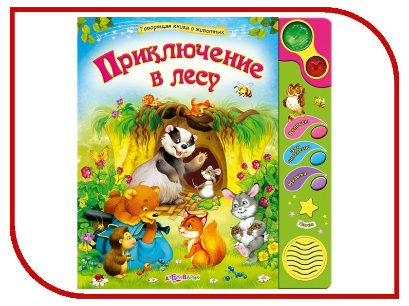 Обучающая книга АзбукварикПриключение в лесу 9785402002005 обучающая книга азбукварик слоненок 9785402003934