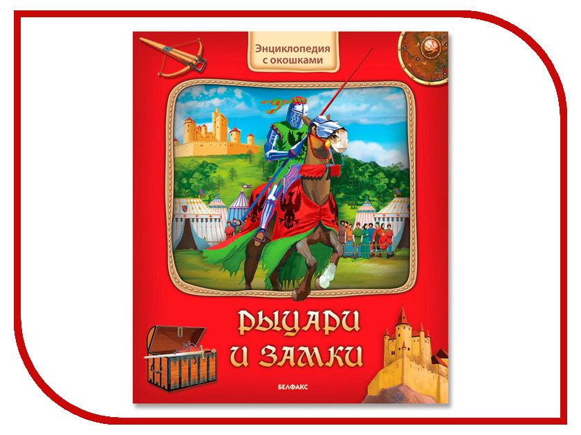 Игрушка Азбукварик Рыцари и замки 9785474006468