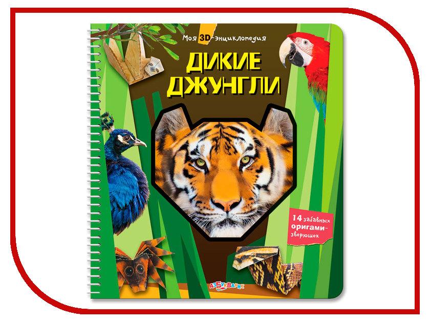 Игрушка Азбукварик Дикие джунгли 9785402008410