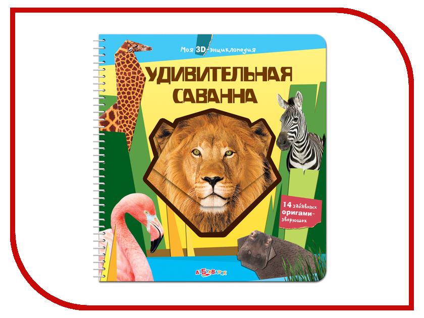 Игрушка Азбукварик Удивительная саванна 9785402011410<br>