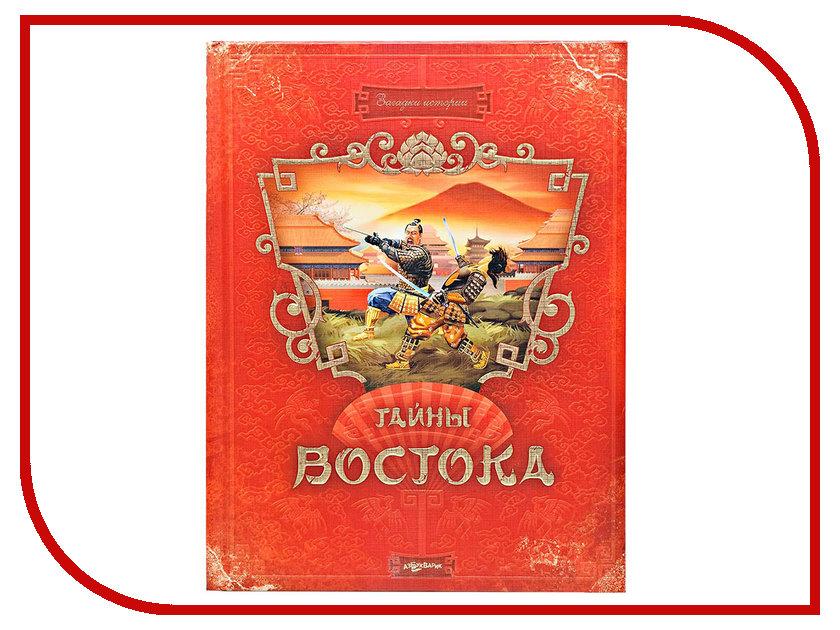 Игрушка Азбукварик Тайны востока 9785402008809<br>