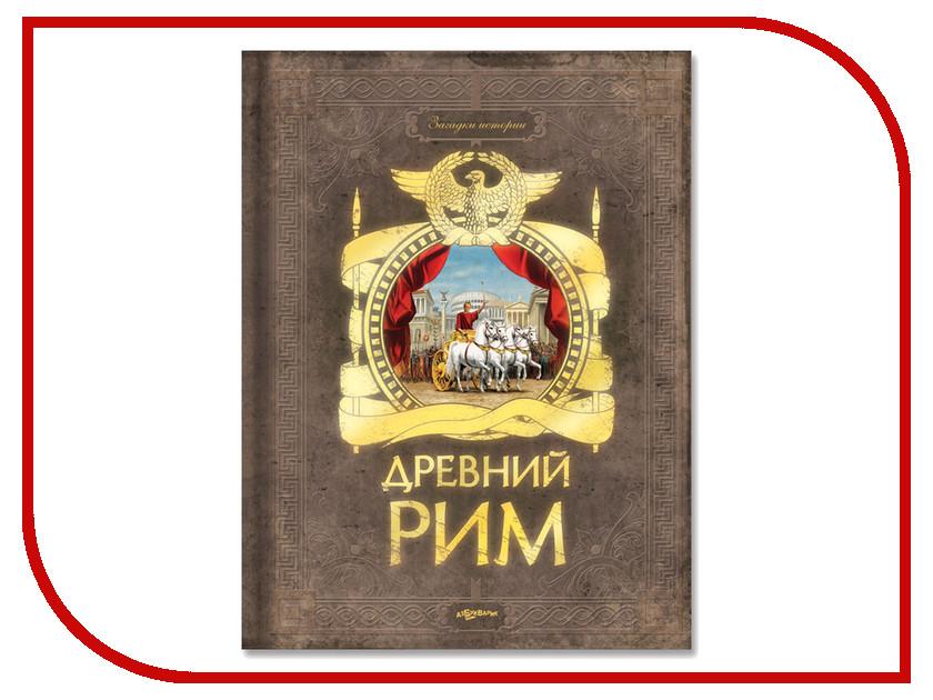 Обучающая книга АзбукварикДревний Рим 9785402005235 обучающая книга азбукварик слоненок 9785402003934