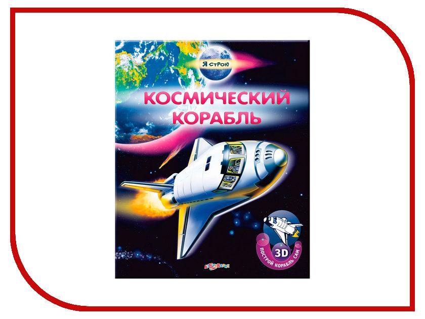 Игрушка Азбукварик Космический корабль 9785402008250<br>