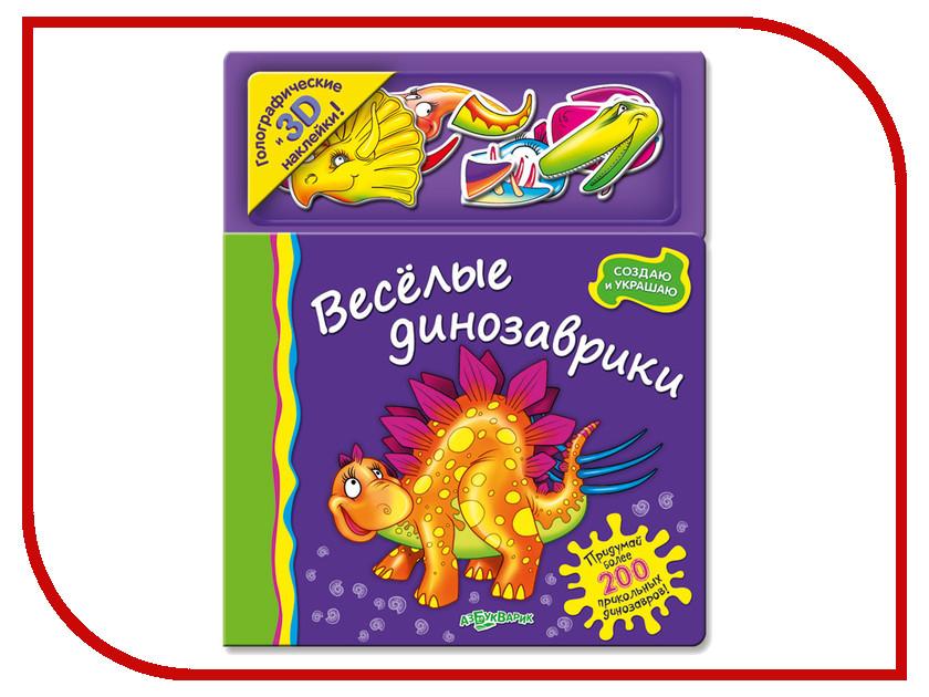 Игрушка АзбукварикВеселые динозаврики 9785402002234