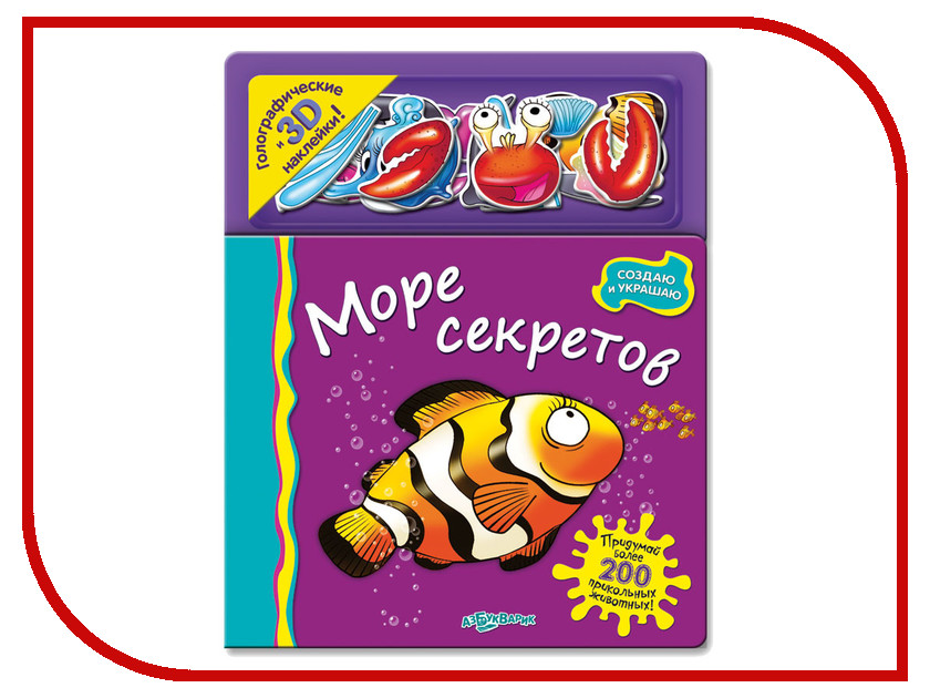 Игрушка АзбукварикМоре секретов 9785402002319<br>