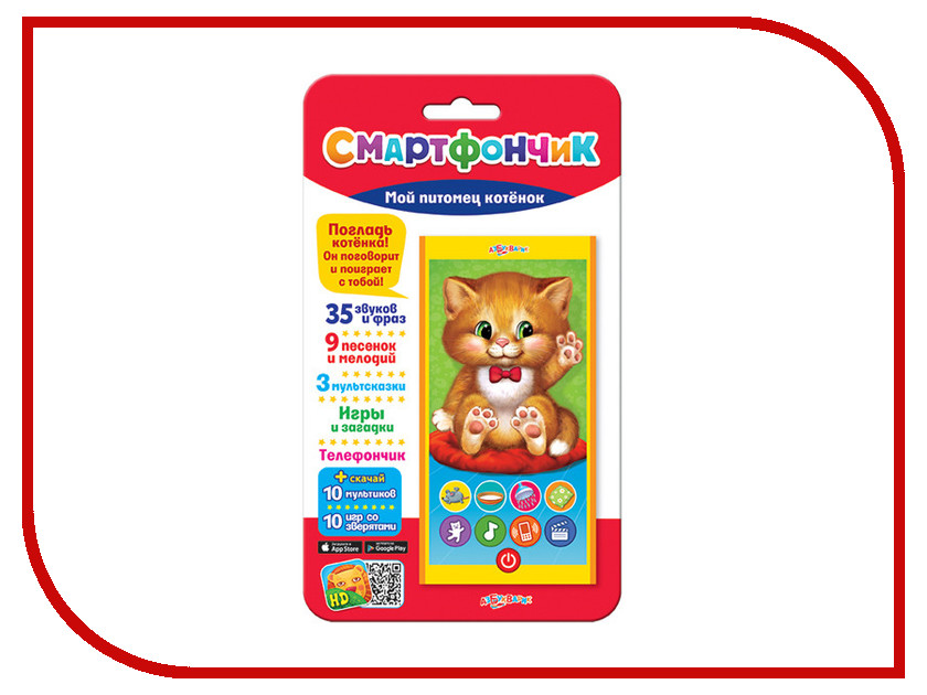 Телефончик Азбукварик Мой питомец котенок 4630014081038 азбукварик смартфон мой друг мышонок
