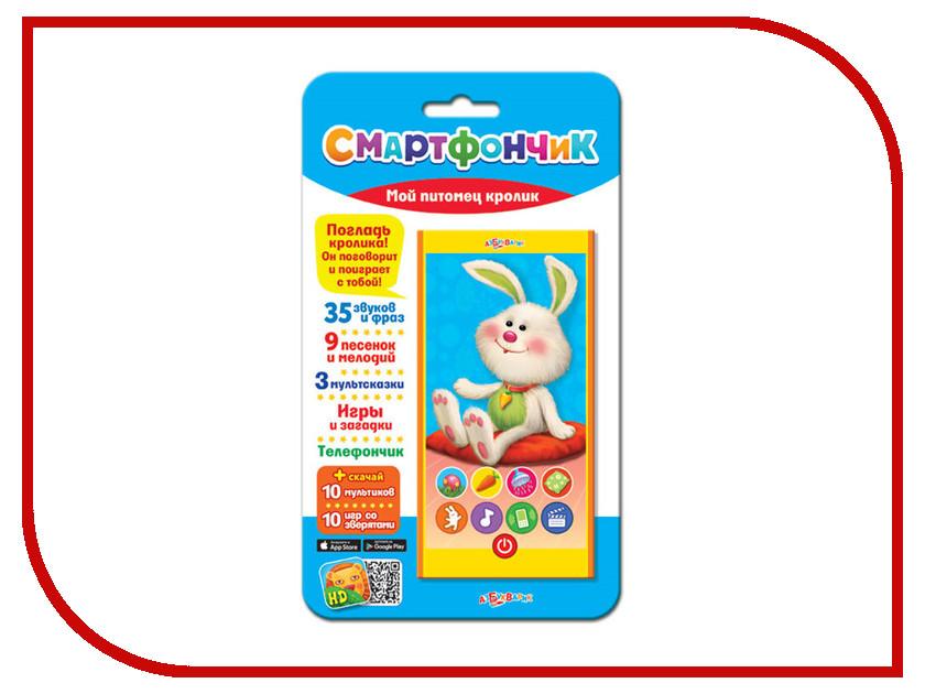 Телефончик Азбукварик Мой питомец кролик 4630014081052 азбукварик смартфон мой друг мышонок